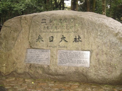 Kasuga Taisha, patrimônio histórico
